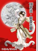 108奇談・聊斎志異(3)