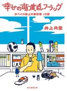 幸せの萌黄色フラッグ ホペイロ坂上の事件簿J2篇(創元推理文庫)