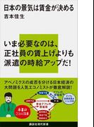 【期間限定価格】日本の景気は賃金が決める(講談社現代新書)