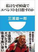 私はなぜ80歳でエベレストを目指すのか(小学館101新書)(小学館101新書)