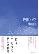 明日の空(創元推理文庫)