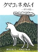 ケマコシネカムイ(カムイ・ユーカラ)