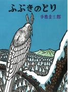 ふぶきのとり(手島圭三郎の幻想シリーズ)