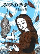 ふゆのうま(手島圭三郎の幻想シリーズ)