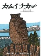 カムイチカプ(カムイ・ユーカラ)