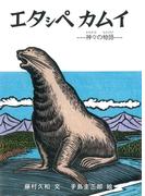 エタシペカムイ(カムイ・ユーカラ)