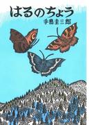 はるのちょう(手島圭三郎の幻想シリーズ)