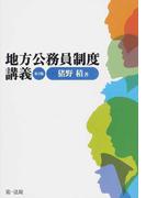 地方公務員制度講義 第3版