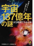 宇宙137億年の謎が2時間でわかる本 宇宙はこうして宇宙になった! (KAWADE夢文庫)(KAWADE夢文庫)