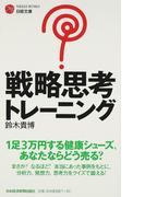 戦略思考トレーニング 1 (日経文庫)(日経文庫)
