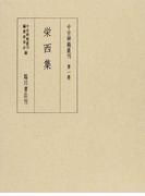 中世禅籍叢刊 影印 第1巻 栄西集