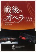 戦後のオペラ 1945〜2013