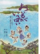 おいもがいっぱい フーチャン先生と因島・重井の子どもたち