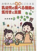 乳幼児の食べる機能の気付きと支援 お母さんの疑問にこたえる