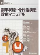 副甲状腺・骨代謝疾患診療マニュアル (診断と治療社内分泌シリーズ)