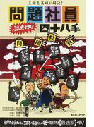 問題社員ぶった切り四十八手 三国志英雄が解決! (HOREI BOOKS)
