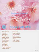 Brightness of Flowers きらめく女流作家たち 2