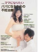 i‐wish…ママになりたい パパになるための不妊治療