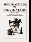 映画スターの人生と活躍の日々 英語総合教材