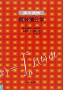 高大連携微分積分学