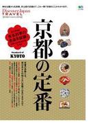 別冊Discover Japan TRAVEL 京都の定番(別冊Discover Japan)