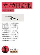 カフカ寓話集(岩波文庫)