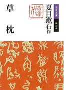 草枕(岩波文庫)
