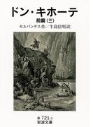 ドン・キホーテ 前篇三(岩波文庫)