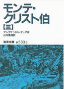 モンテ・クリスト伯 3(岩波文庫)