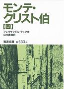 モンテ・クリスト伯 4(岩波文庫)