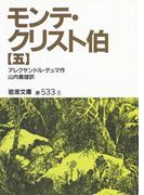 モンテ・クリスト伯 5(岩波文庫)