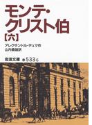 モンテ・クリスト伯 6(岩波文庫)
