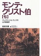 モンテ・クリスト伯 7(岩波文庫)