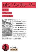 ロビンソン・クルーソー 下(岩波文庫)