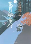 花月秘拳行(角川文庫)