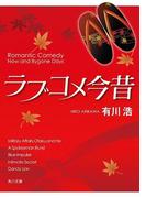 【期間限定価格】ラブコメ今昔(角川文庫)
