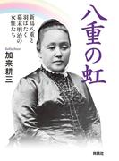 八重の虹~新島八重と羽ばたく幕末明治の女性たち(扶桑社BOOKS)
