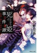 死にたがり姫事件譚 1 黒猫に捧げる愛の話