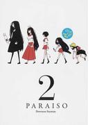 ぱら★いぞ 2 (WANI MAGAZINE COMICS SPECIAL)(WANIMAGAZINE COMICS SPECIAL)