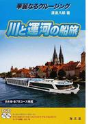 華麗なるクルージング 川と運河の船旅
