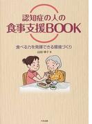 認知症の人の食事支援BOOK 食べる力を発揮できる環境づくり