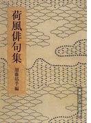 荷風俳句集 (岩波文庫)(岩波文庫)