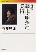 覚書幕末・明治の美術 (岩波現代文庫 文芸)(岩波現代文庫)