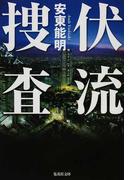 伏流捜査 (集英社文庫)(集英社文庫)