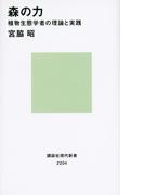 森の力 植物生態学者の理論と実践 (講談社現代新書)(講談社現代新書)