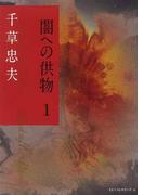 闇への供物 1 (ベストセラーズ文庫)
