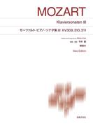 モーツァルトピアノ・ソナタ集 New Edition 3 KV309,310,311