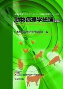 動物病理学総論 第3版