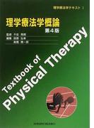 理学療法学テキスト 第4版 1 理学療法学概論