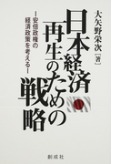 日本経済再生のための戦略 安倍政権の経済政策を考える